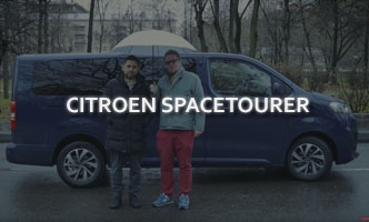 Тест-драйв Citroen SpaceTourer 2017