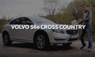 Тест-драйв Volvo S60 Cross Country 2017