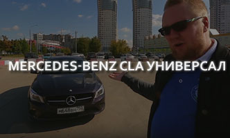 Тест-драйв Mercedes-Benz CLA Универсал 2017