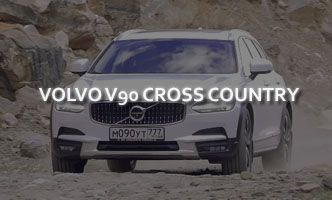 Тест-драйв Volvo V90 Cross Country 2017