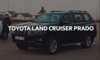 Тест-драйв Toyota Land Cruiser Prado 2017