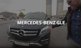 Тест-драйв Mercedes-Benz GLE 2017