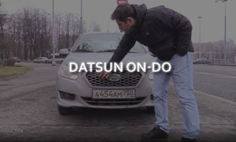 Тест-драйв Datsun on-DO 2017