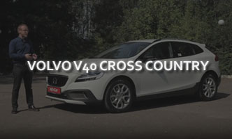 Тест-драйв Volvo V40 Cross Country 2017
