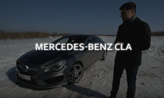 Тест-драйв Mercedes-Benz CLA 2017