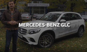 Тест-драйв Mercedes-Benz GLC 2017