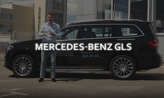 Тест-драйв Mercedes-Benz GLS 2017